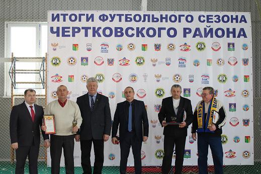 Кубок Главы Администрации Чертковского района по мини-футболу