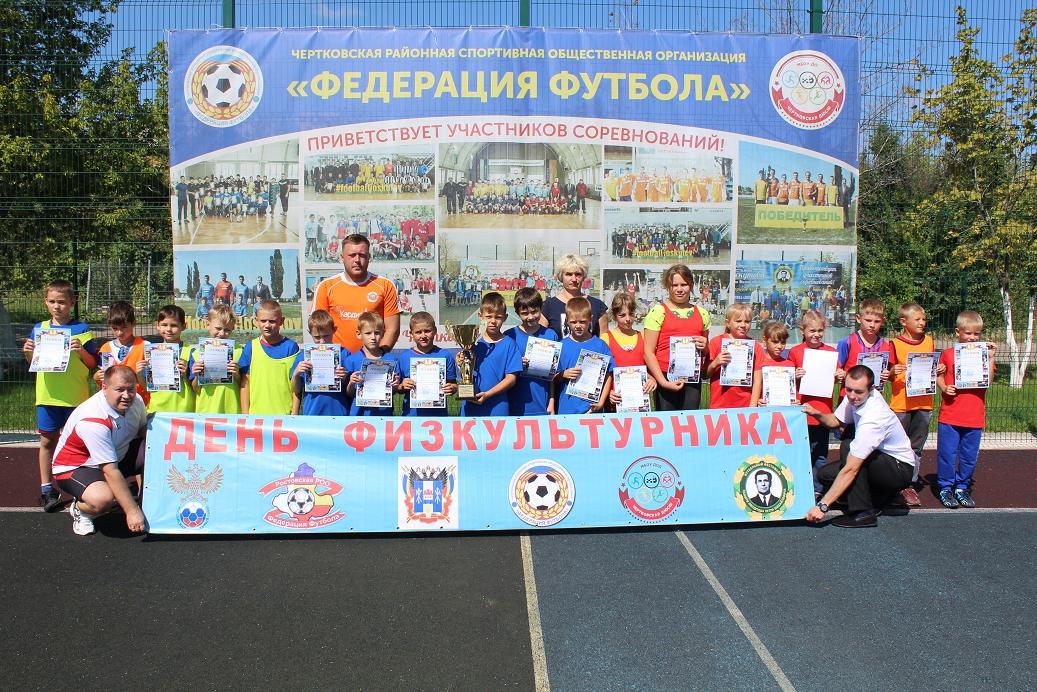 11 августа в п. Чертково состоялся футбольный турнир посвященный ДНЮ ФИЗКУЛЬТУРНИКА.