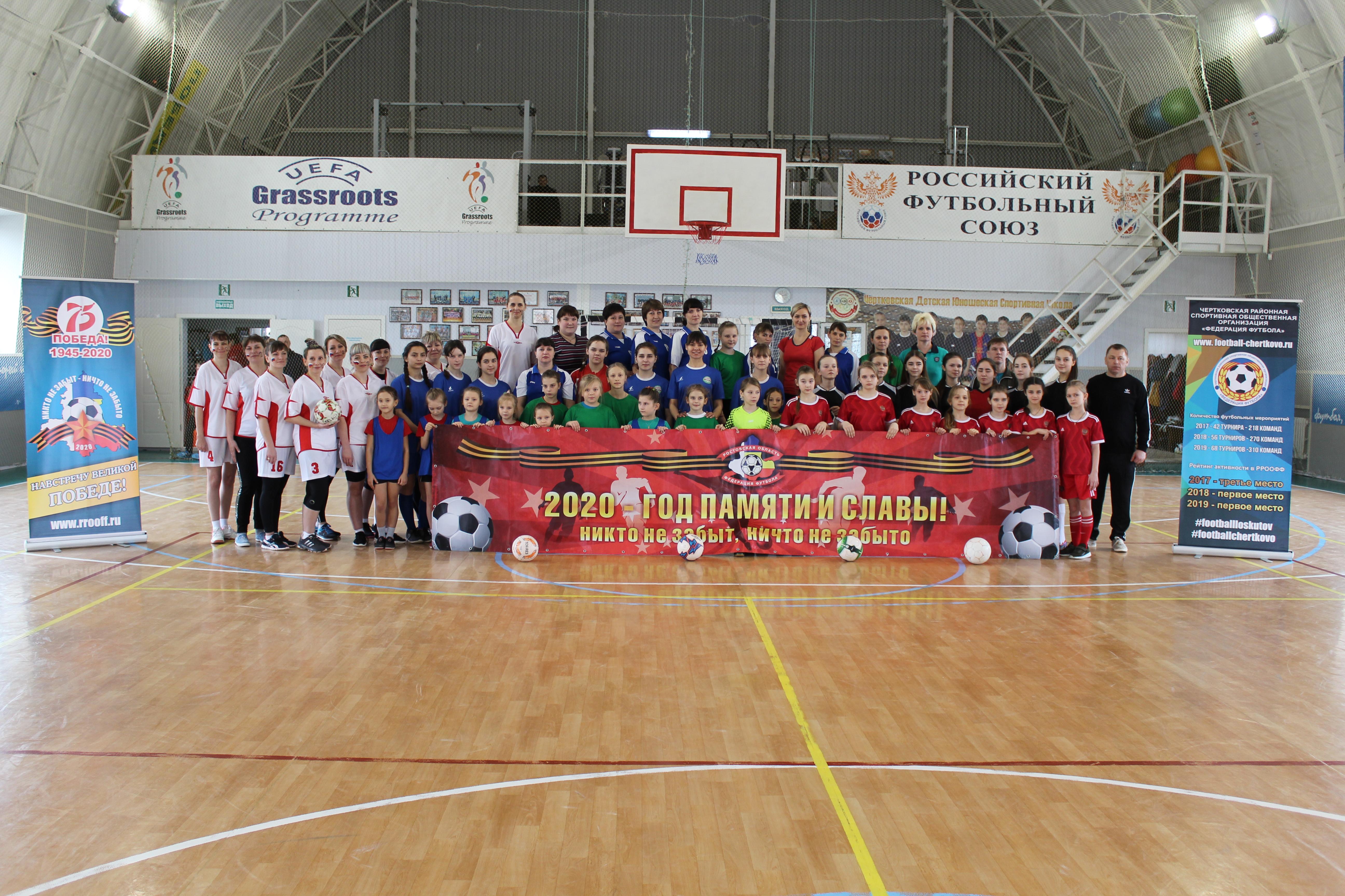 Турнир по мини-футболу, посвящённый «Международному женскому дню».